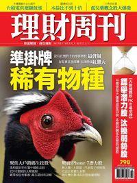 理財周刊 2015/12/11 [第798期]:稀有物種 準掛牌