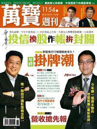 萬寶週刊 2015/12/14 [第1154期]:年終掛牌潮