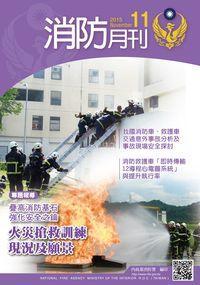 消防月刊 [2015年11月號]:火災搶救訓練 現況及願景