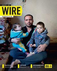WIRE國際特赦組織通訊 [第45卷第1期]:我們能為敘利亞難民做些什麼?