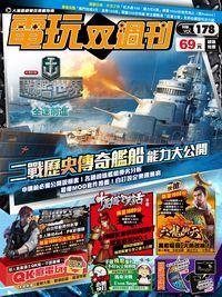 電玩双週刊 2015/12/14 [第178期]:戰艦世界