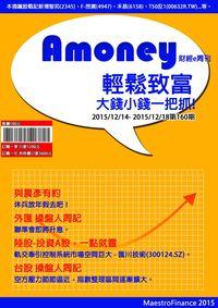 Amoney財經e周刊 2015/12/14 [第160期]:輕鬆致富 大錢小錢一把抓