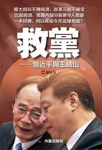 救黨:習近平與王岐山