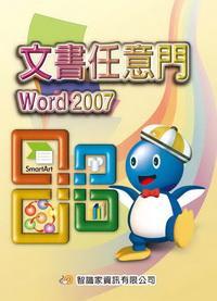 Word 2007文書任意門