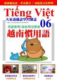 Tiếng Việt 大家說越語 [第6期] [有聲書]:越南慣用語
