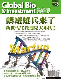 環球生技月刊 [第28期] [2015年12月號]:螞蟻雄兵來了 新世代生技創業!