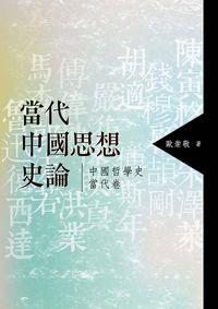 當代中國思想史論, 中國哲學史當代卷
