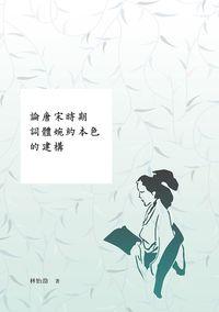 論唐宋時期詞體婉約本色的建構