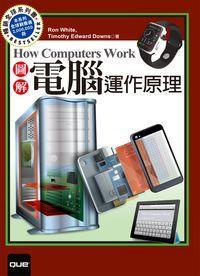 圖解電腦運作原理