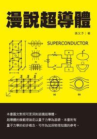 漫說超導體