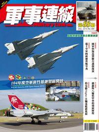 軍事連線 [第88期]:104年度空軍新竹基地營區開放