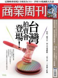 商業周刊 2015/12/21 [第1466期]:台灣拍賣會登場!