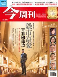 今周刊 2015/12/21 [第991期]:豪富市隱 雅寶陳建造