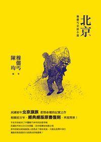 北京:穆儒丐京話小說