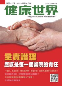 健康世界 [第467期]:全責護理 應該是每一個醫院的責任