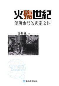 火殤世紀:傾訴金門的史家之作