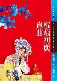 穆藕初與崑曲:民初實業家與傳統文化