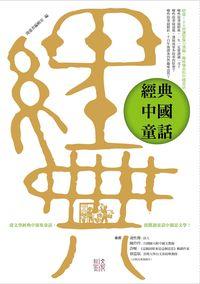經典中國童話:從文學經典中採集童話,從閱讀童話中親近文學!