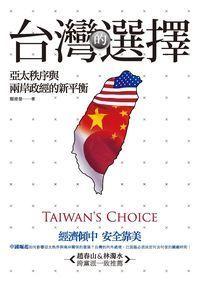 臺灣的選擇:亞太秩序與兩岸政經的新平衡