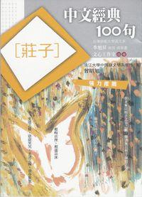 中文經典100句:莊子