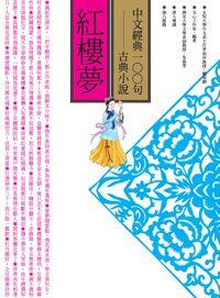 中文經典100句:紅樓夢