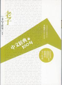 中文經典100句:老子