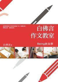 白佛言作文教室:Being教與學