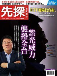 先探投資週刊 2015/12/19 [第1861期]:紫光威力 襲捲全台