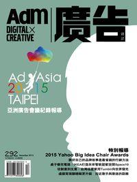 廣告雜誌 [第292期]:Ad Asia 2015 TAIPEI亞洲廣告會議紀錄報導