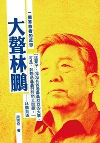 大聱林鵬:一個革命者的反思