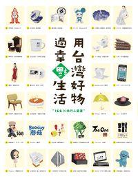用台灣好物, 過幸福生活!