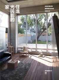 住進光與影的家:從清水模出發-擁有簡約自然的好感住宅