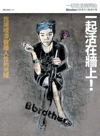 一起活在牆上!:一切從塗鴉開始,Bbrother的新青年行動事件簿