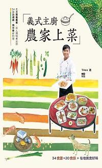 義式主廚,農家上菜:走進無毒農家,用人情味煮出的34道台灣魂、西方味好料理