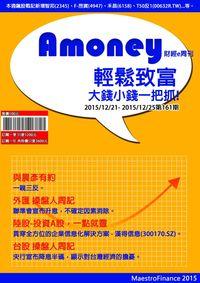Amoney財經e周刊 2015/12/21 [第161期]:輕鬆致富 大錢小錢一把抓