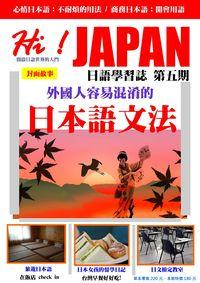 Hi! JAPAN 日語學習誌 [第5期] [有聲書]:外國人容易混淆的 日本語文法