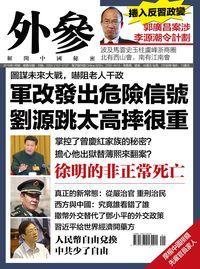 外參 [總第68期]:軍改發出危險信號 劉源跳太高摔很重