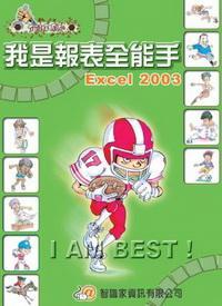 我是報表全能手Excel 2003
