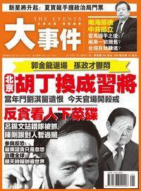 大事件 [總第51期]:北京: 胡丁換成習將