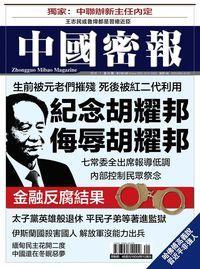 中國密報 [總第40期]:紀念胡耀邦 侮辱胡耀邦