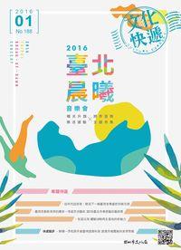 文化快遞 [第188期] [2016年01月號]:2016臺北晨曦音樂會