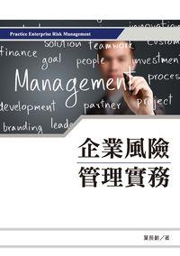 企業風險管理實務