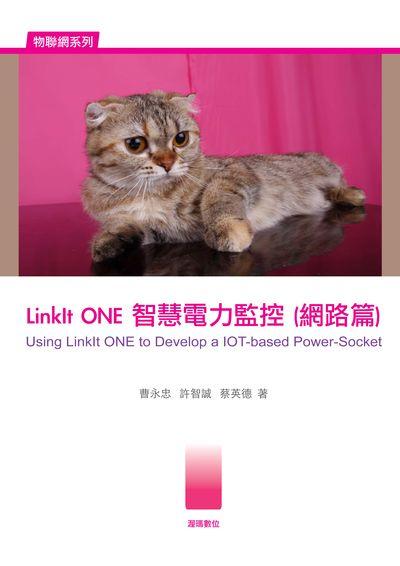LinkIt ONE智慧電力監控(網路篇)
