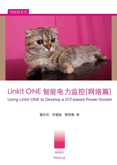 LinkIt 智慧電力監控(網路篇)