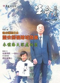 生命雙月刊 [第132期]:從台灣到日本 靈性關懷跨域發展