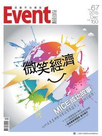 活動平台雜誌 [第67期]:微笑經濟