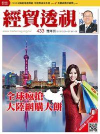經貿透視雙周刊 2015/12/23 [第433期]:全球瘋搶大陸網購大餅