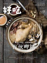 好吃 [第22期]:作伙呷鍋
