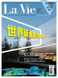 La Vie [第140期]:世界級建築大師私導覽!