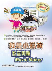 我是小導演:影音剪輯Movie Maker